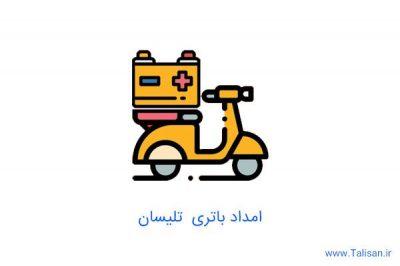 امداد باتری تهران تلیسان