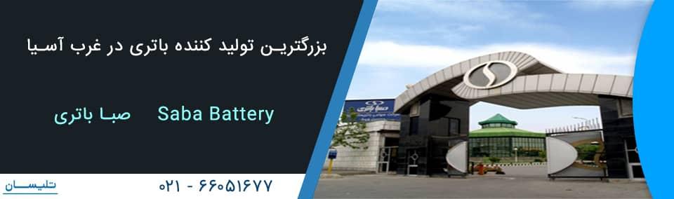 کارخانه صبا باتری تهران