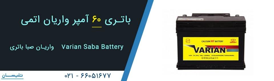 باتری 60 آمپر واریان اتمی و خشک