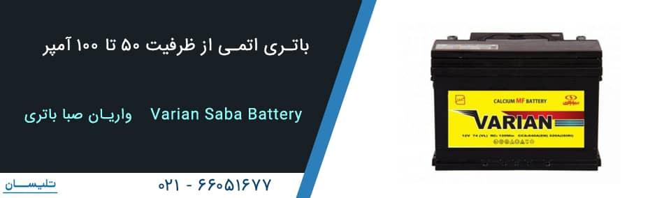 باتری اتمی واریان